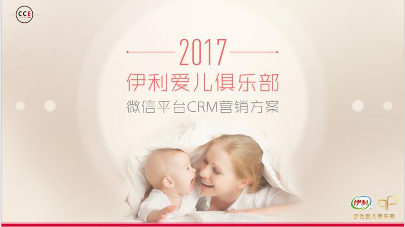 2017伊利爱儿俱乐部微信CRM营销方案