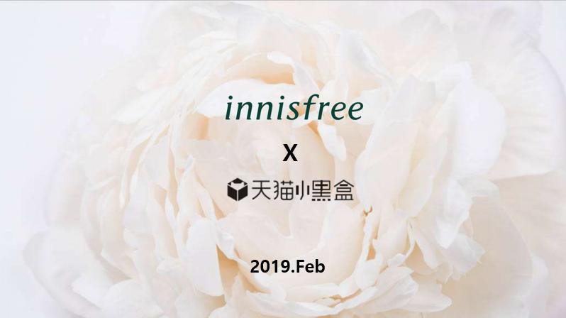 2019悦诗风吟白牡丹x天猫小黑盒方案