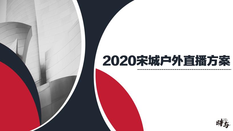 2020杭州宋城户外直播拍摄方案