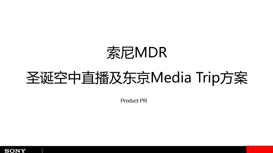 2020索尼MDR空中直播方案