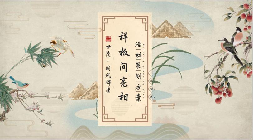 2019世茂唐朝文化节暨样板间亮相方案