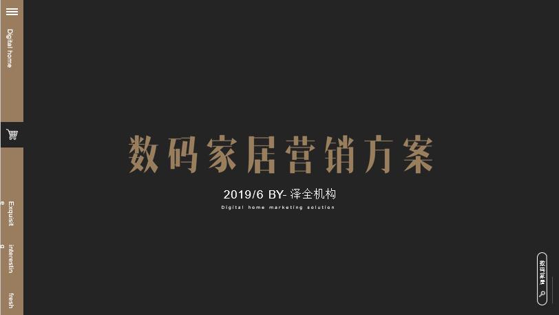 2019天猫国际数码家居视频脚本方案