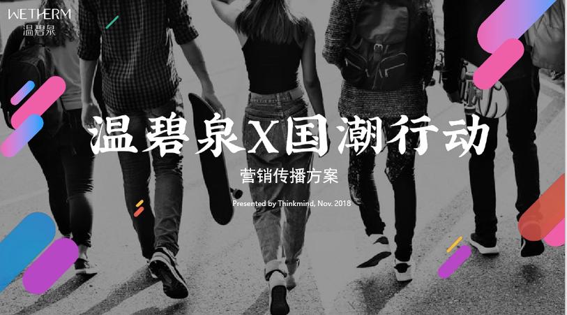 2019温碧泉X国潮行动传播方案