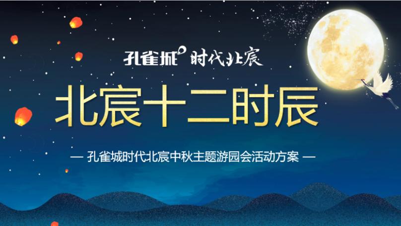 孔雀城中秋主题游园会活动方案