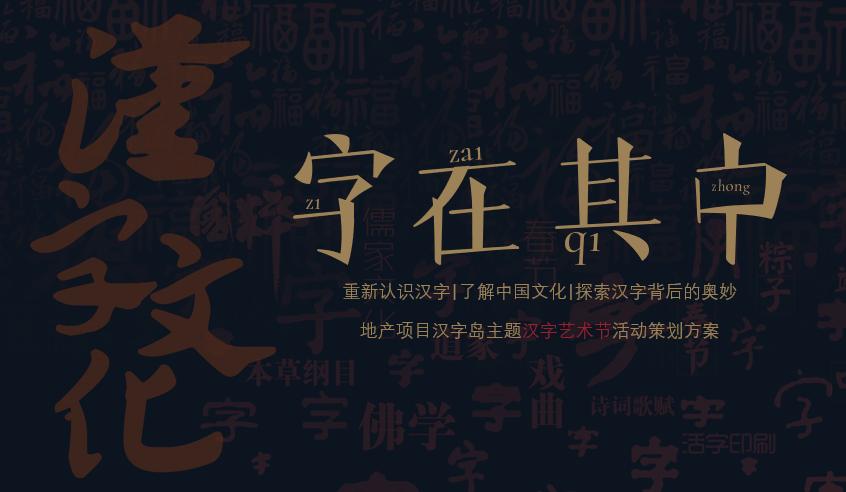 2020汉字艺术节活动策划方案