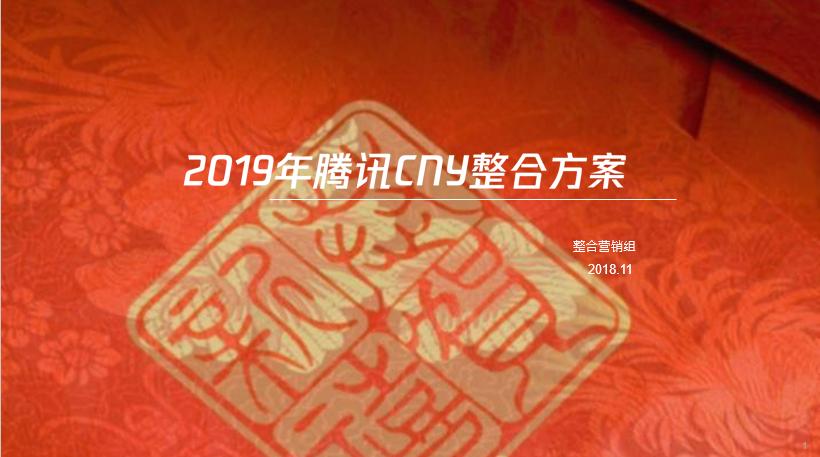 2019年腾讯CNY春节营销方案