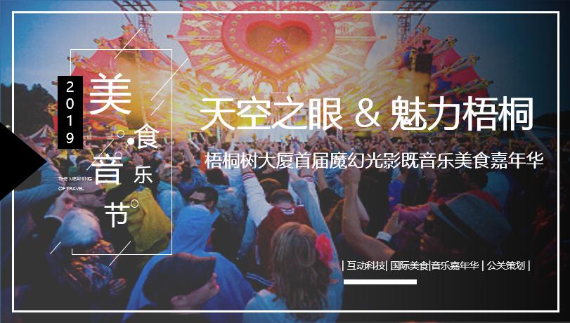 2019梧桐树美食音乐嘉年华活动方案
