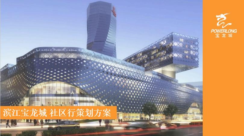 滨江宝龙城开业社区推广方案