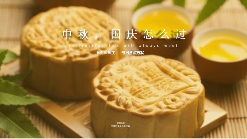 2019地产项目中秋国庆节日营销方案
