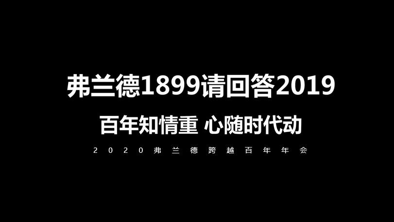 2020弗兰德跨越百年年会策划方案