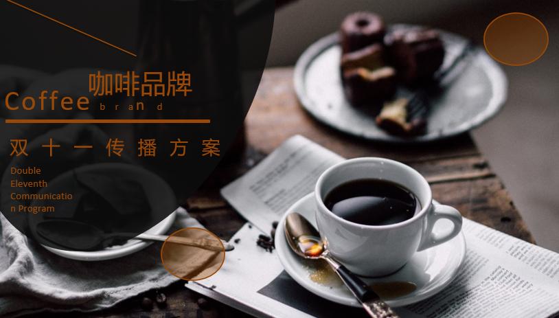 2018咖啡品牌双十一传播案