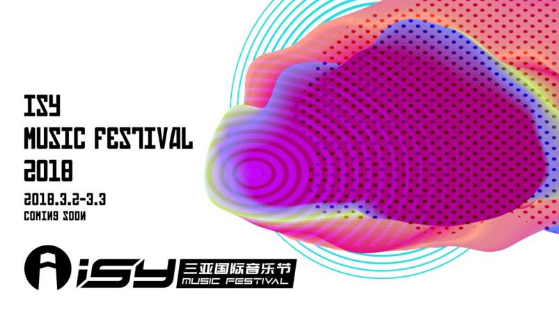 三亚国际音乐节活动方案