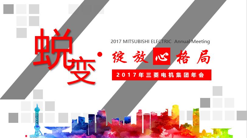2017三菱电机集团年会策划案