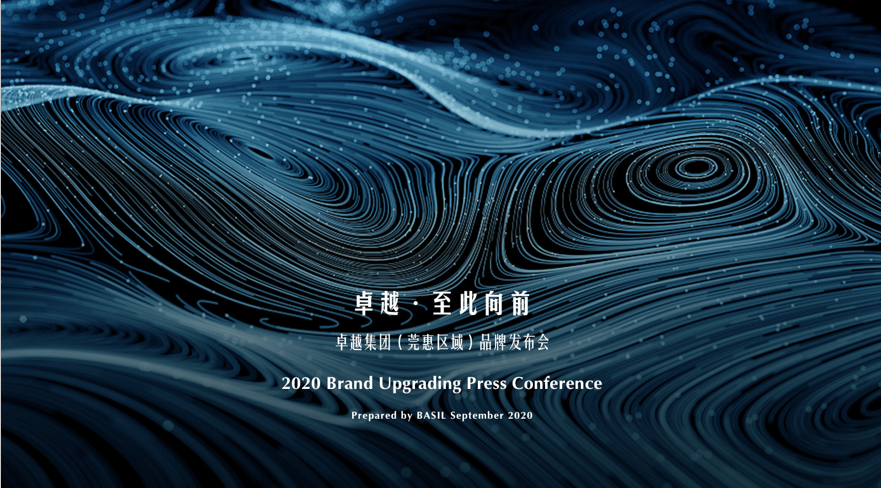 2020卓越集团品牌发布会策划案