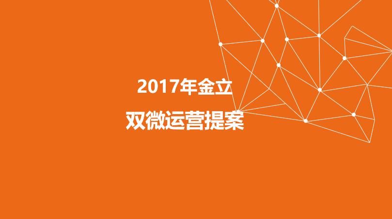 2017金立手机双微运营提案