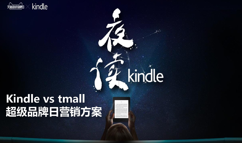 Kindle天猫超级品牌日营销方案