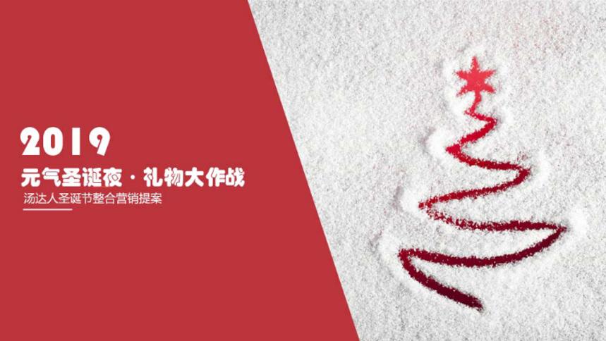 2019汤达人圣诞节整合营销方案