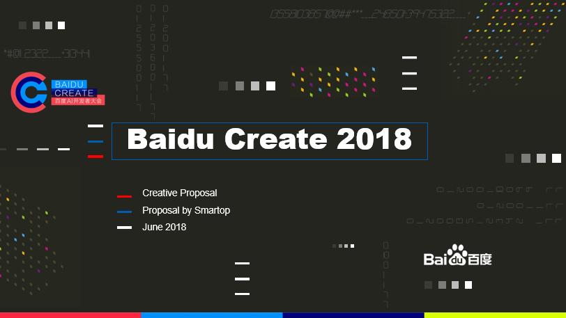 2018百度AI开发者大会方案