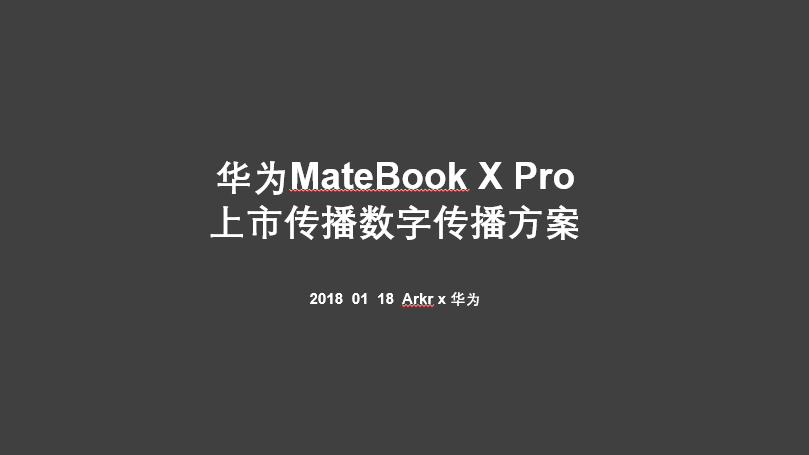 华为MateBook X Pro上市数字传播方案
