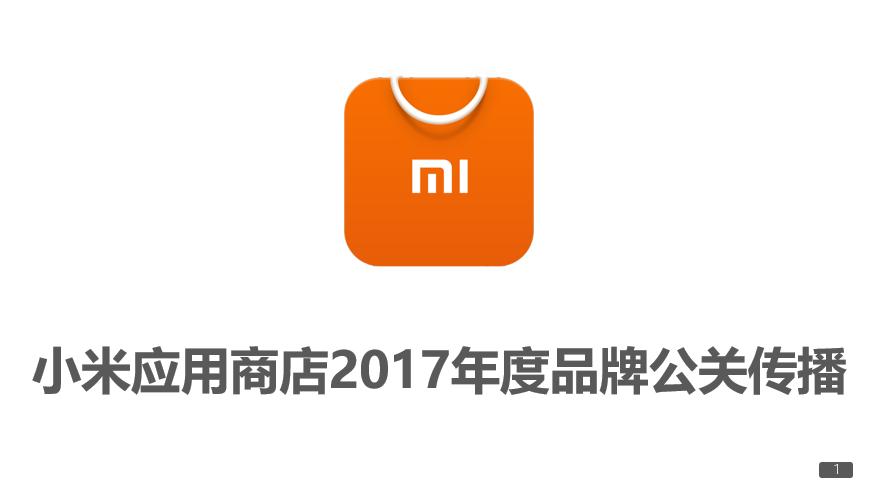 2017小米应用商店品牌公关传播