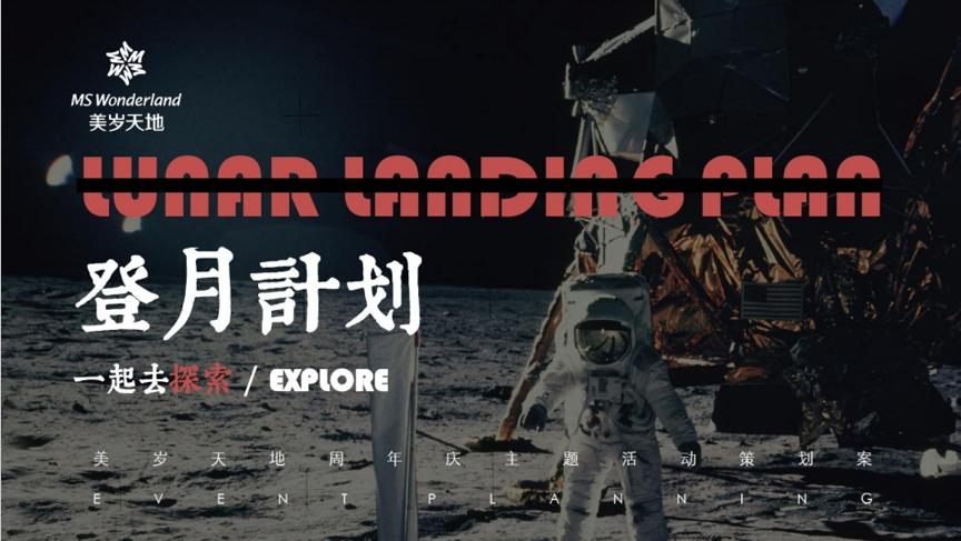 2019美岁天地登月主题周年庆方案