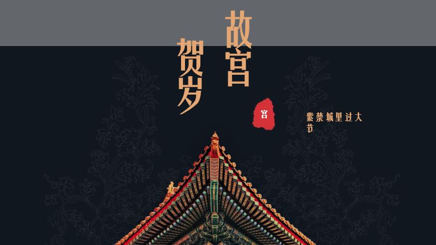 """2021地产春节""""故宫贺岁""""活动方案"""