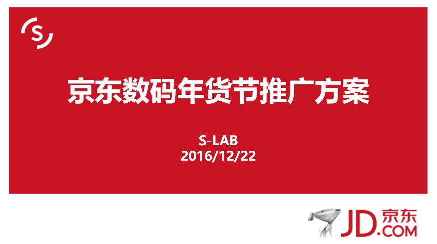 2017京东数码年货节推广方案