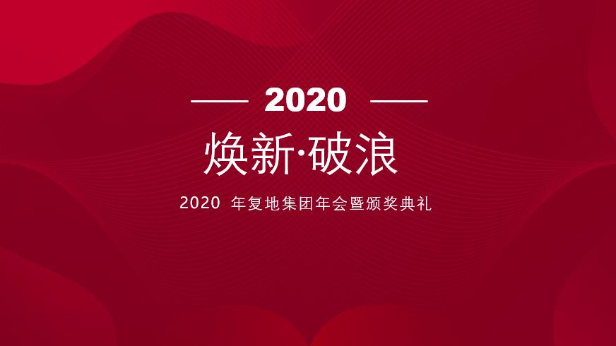2020复地集团年会暨颁奖典礼