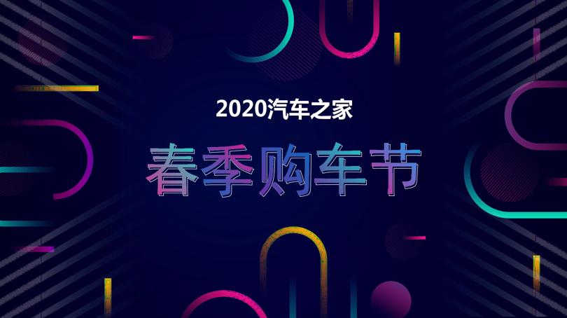 2020汽车之家春季购车节车展方案