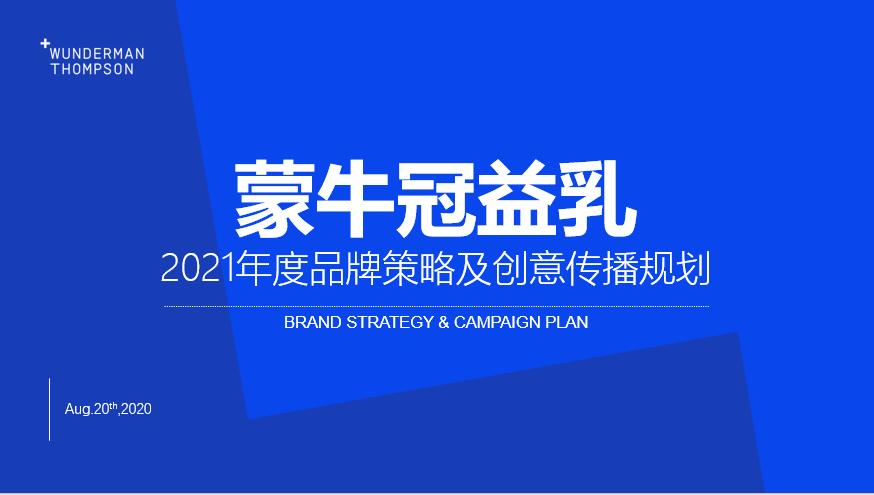 2021蒙牛冠益乳品牌策略及创意规划