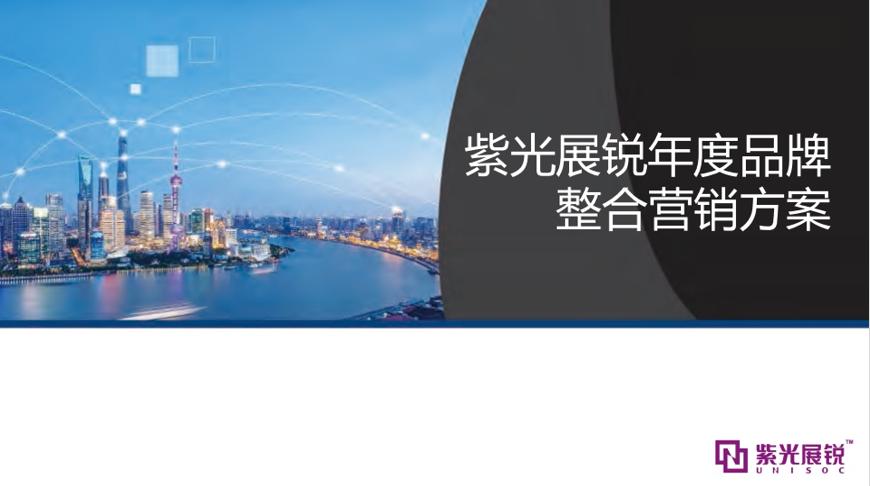 2018紫光展锐品牌营销方案