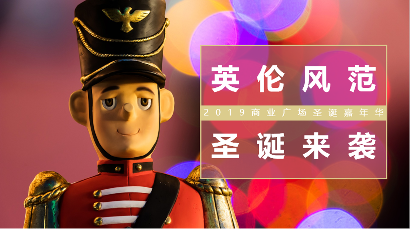 2019商业广场圣诞嘉年华活动方案