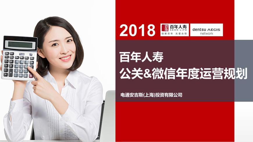 2018百年人寿微信运营规划