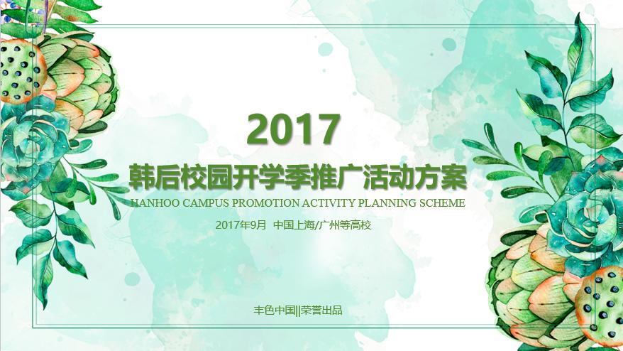 2017韩后校园开学季推广活动方案