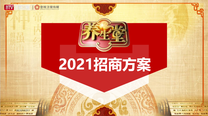 2021北京卫视《养生堂》招商方案