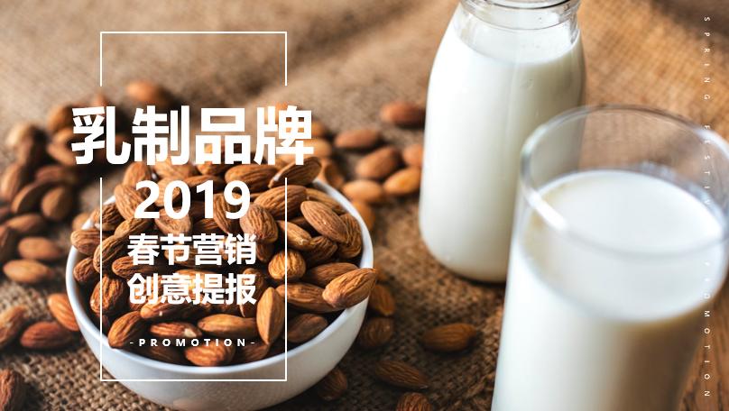 2019乳制品牌春节营销创意提报