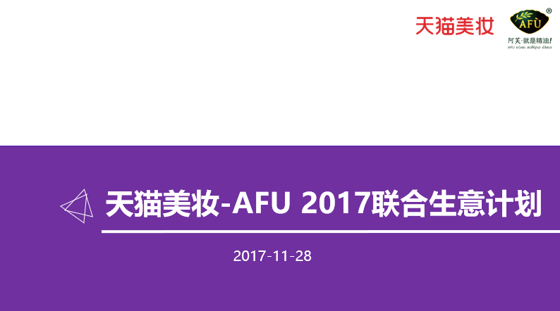 2017天猫美妆&阿芙精油联合生意计划