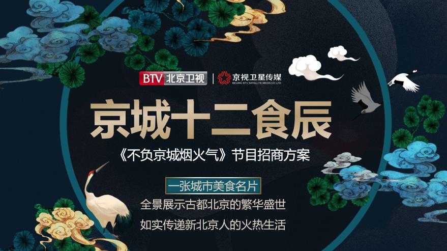 2021北京卫视《京城十二食辰》招商方案