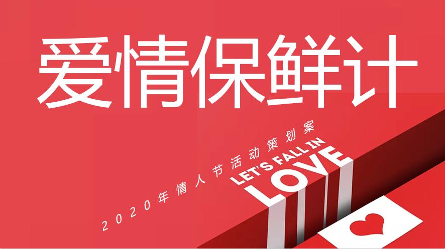 """2020地产情人节""""爱情保鲜计""""活动方案"""