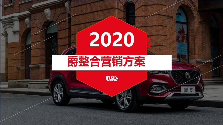 2020名爵汽车整合营销方案