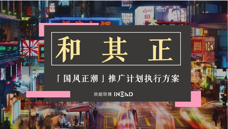 """2019和其正x网易云音乐""""国风正潮""""推广方案"""