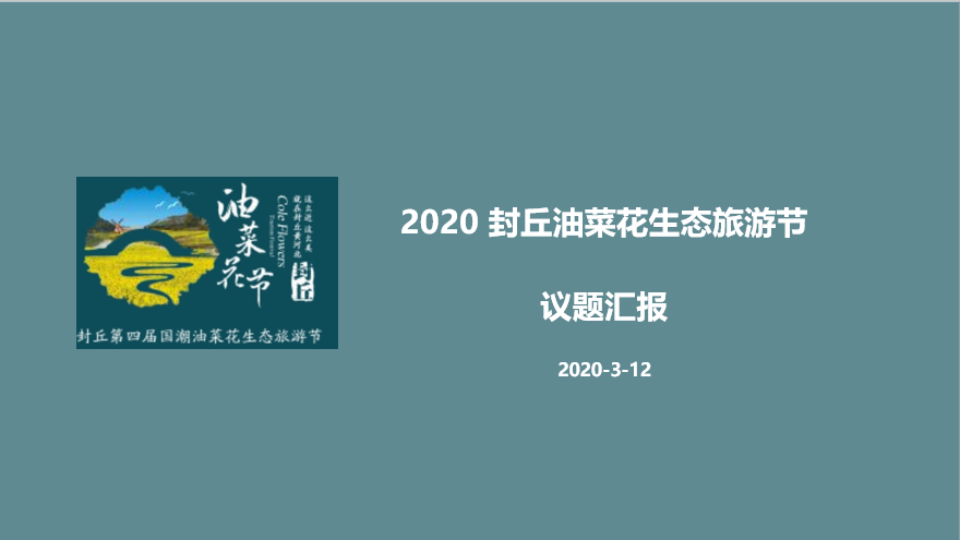 2020封丘国潮油菜花节活动规划