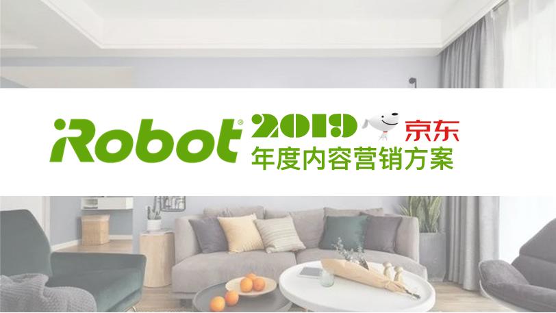 2019iRobot扫地机器人京东内容营销案