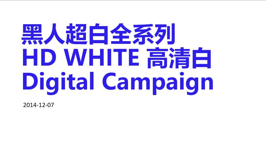 2015黑人牙膏情人节营销方案