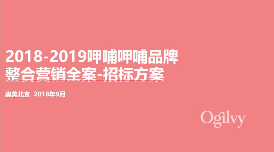 2019呷哺呷哺品牌整合营销招标方案
