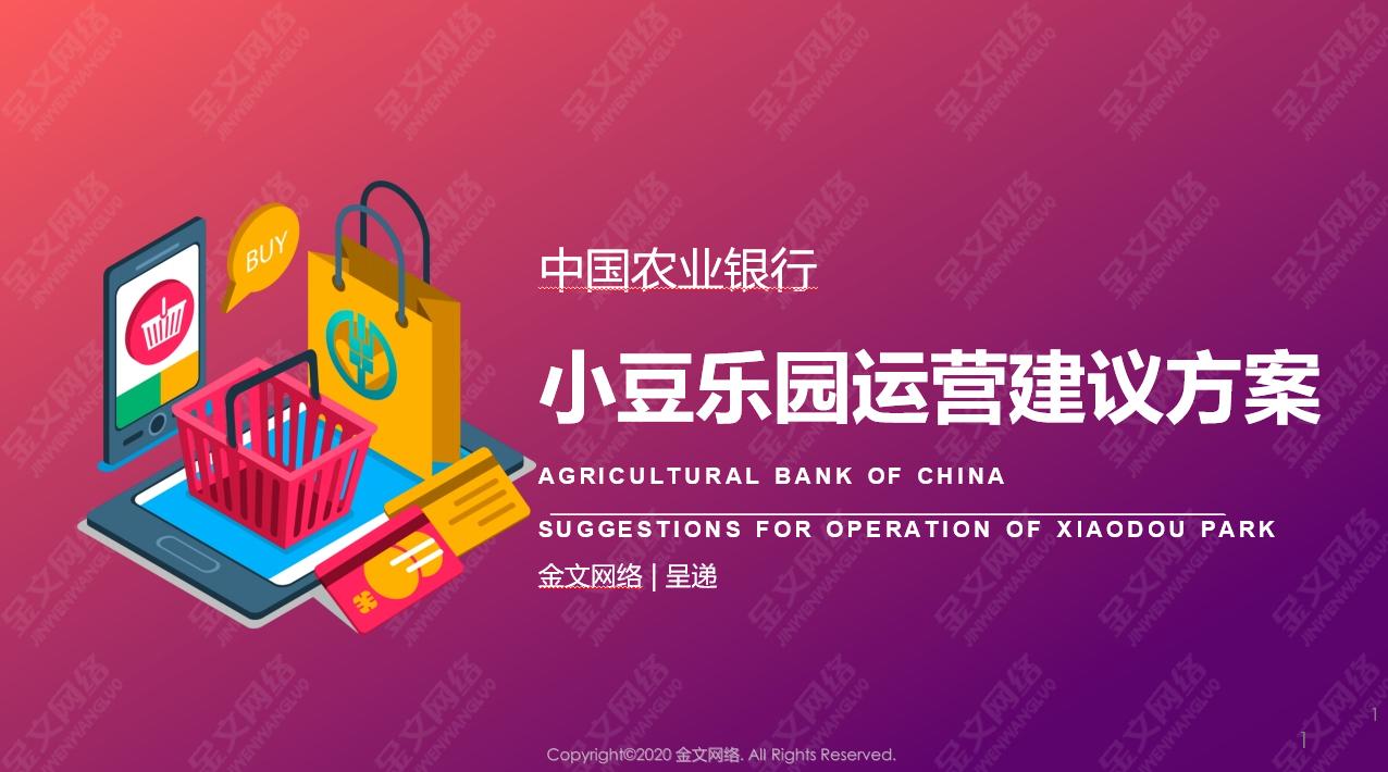 中国农业银行APP积分商城运营方案