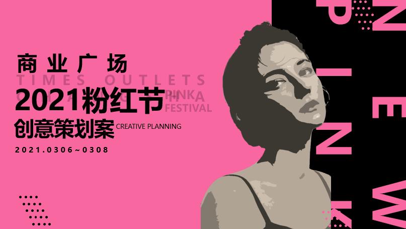 2021商业广场粉红节创意活动方案