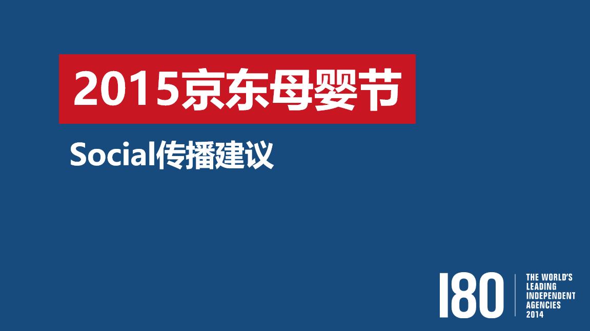 2015京东母婴节social传播建议