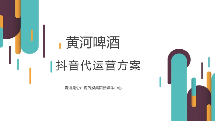 2019黄河啤酒抖音代运营方案