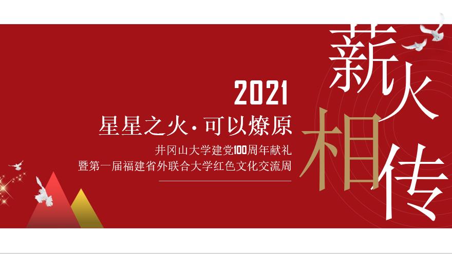 2021井冈山大学礼献建党一百周年活动方案
